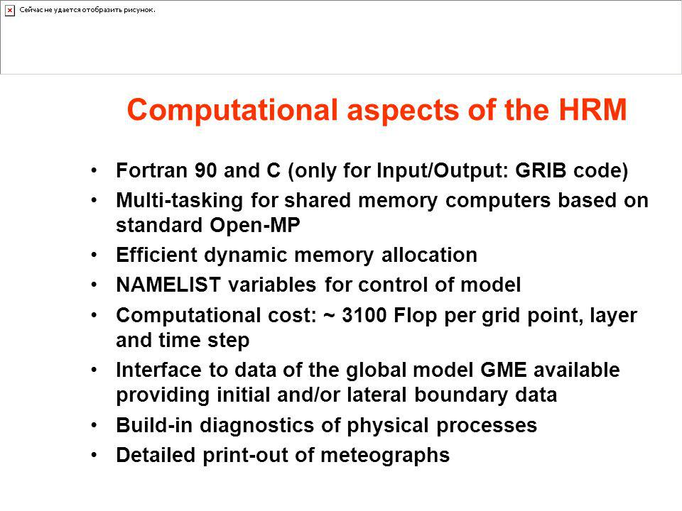 Computational aspects of the HRM