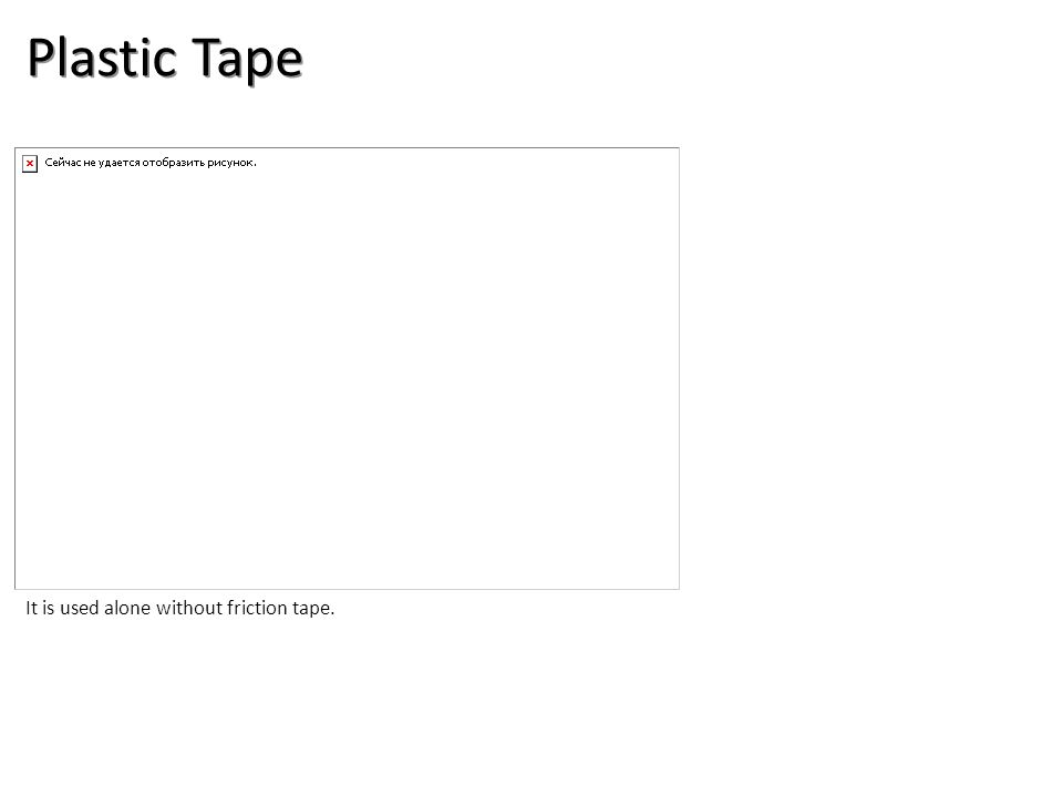 Plastic Tape It is used alone without friction tape.
