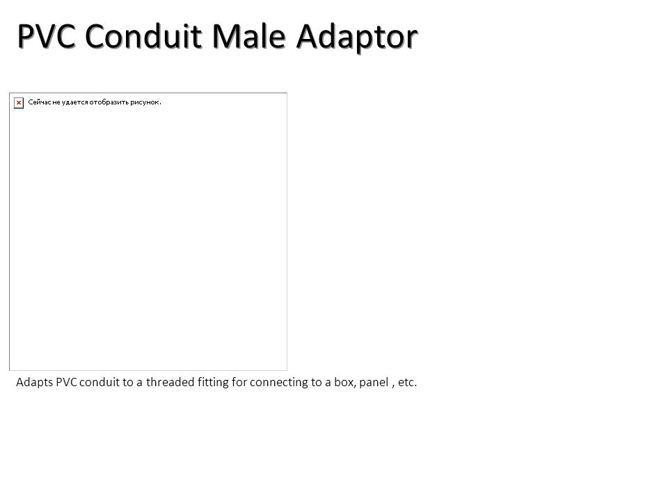 PVC Conduit Male Adaptor
