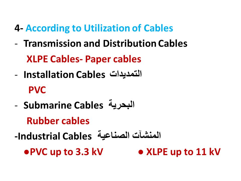 4- According to Utilization of Cables