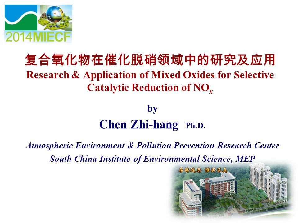 复合氧化物在催化脱硝领域中的研究及应用 Research & Application of Mixed Oxides for Selective Catalytic Reduction of NOx