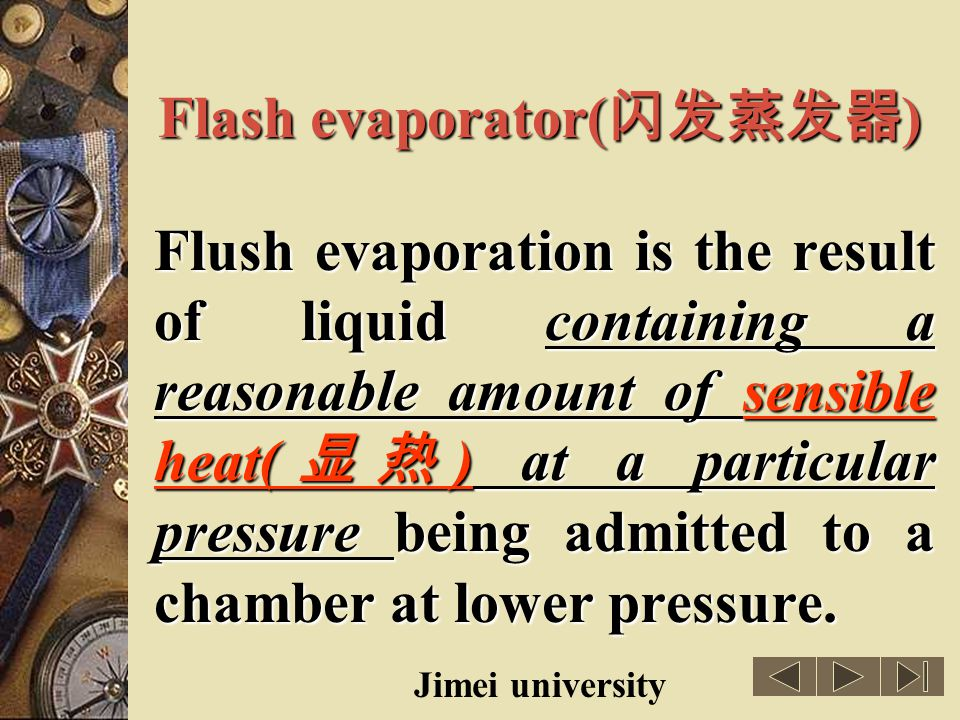 Flash evaporator(闪发蒸发器)