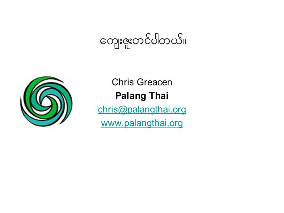 Chris Greacen Palang Thai chris@palangthai.org www.palangthai.org 29