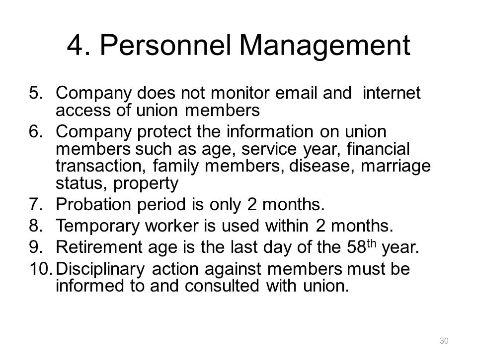 4. Personnel Management Company does not monitor email and internet access of union members.