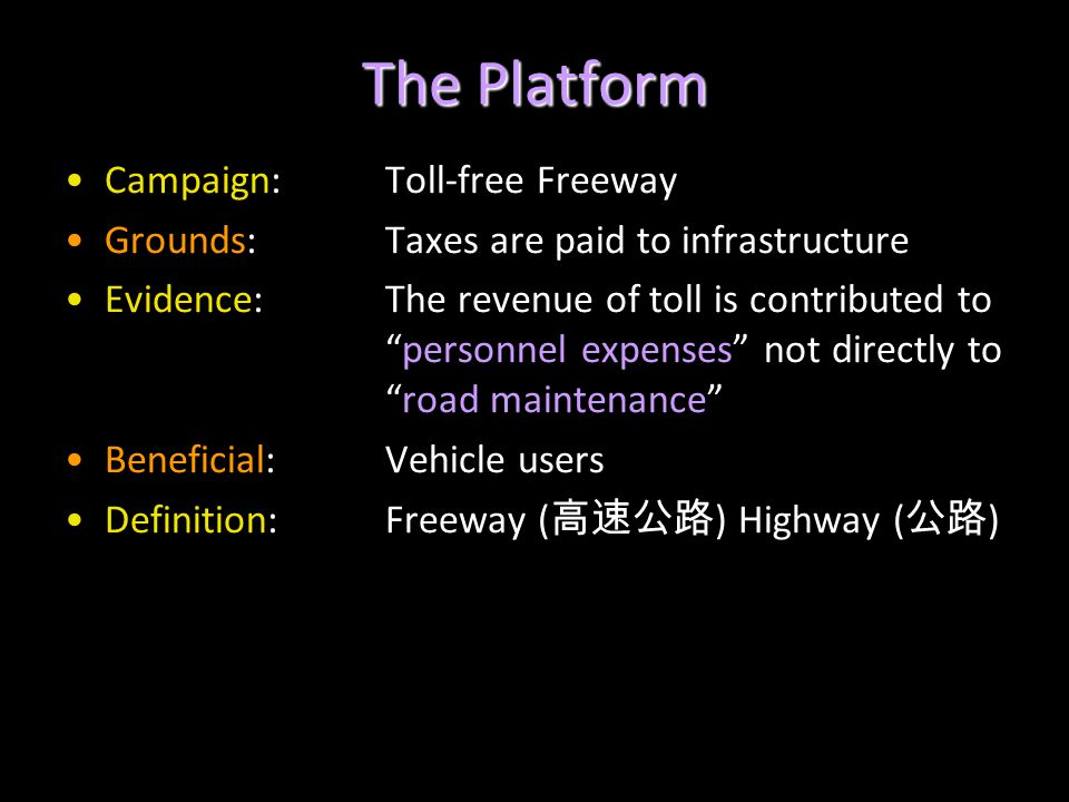 The Platform Campaign: Toll-free Freeway