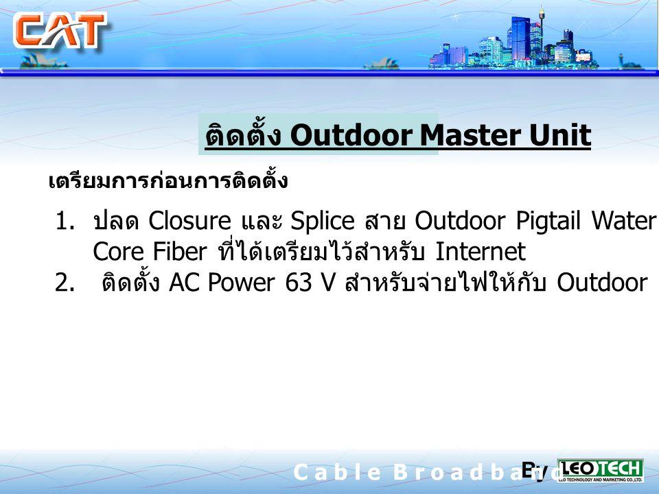 ติดตั้ง Outdoor Master Unit