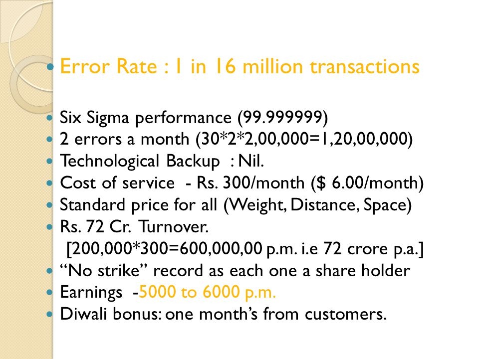 Error Rate : 1 in 16 million transactions