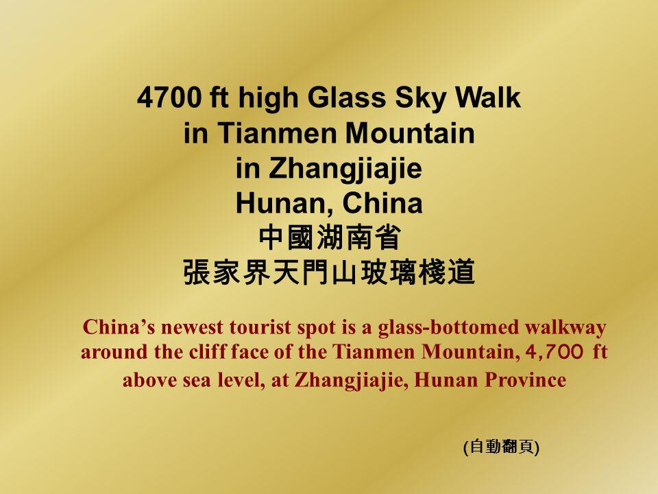 4700 ft high Glass Sky Walk in Tianmen Mountain in Zhangjiajie