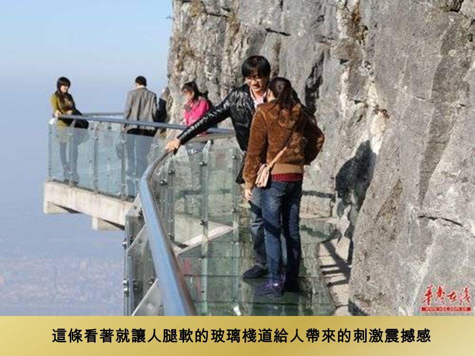 這條看著就讓人腿軟的玻璃棧道給人帶來的刺激震撼感