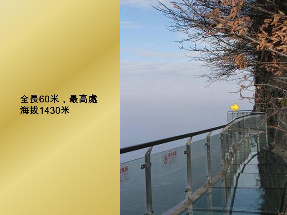 全長60米,最高處 海拔1430米