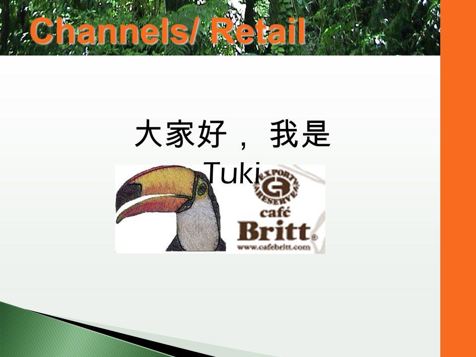 Channels/ Retail 大家好, 我是Tuki