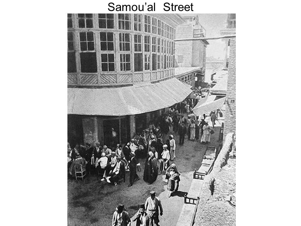 Samou'al Street