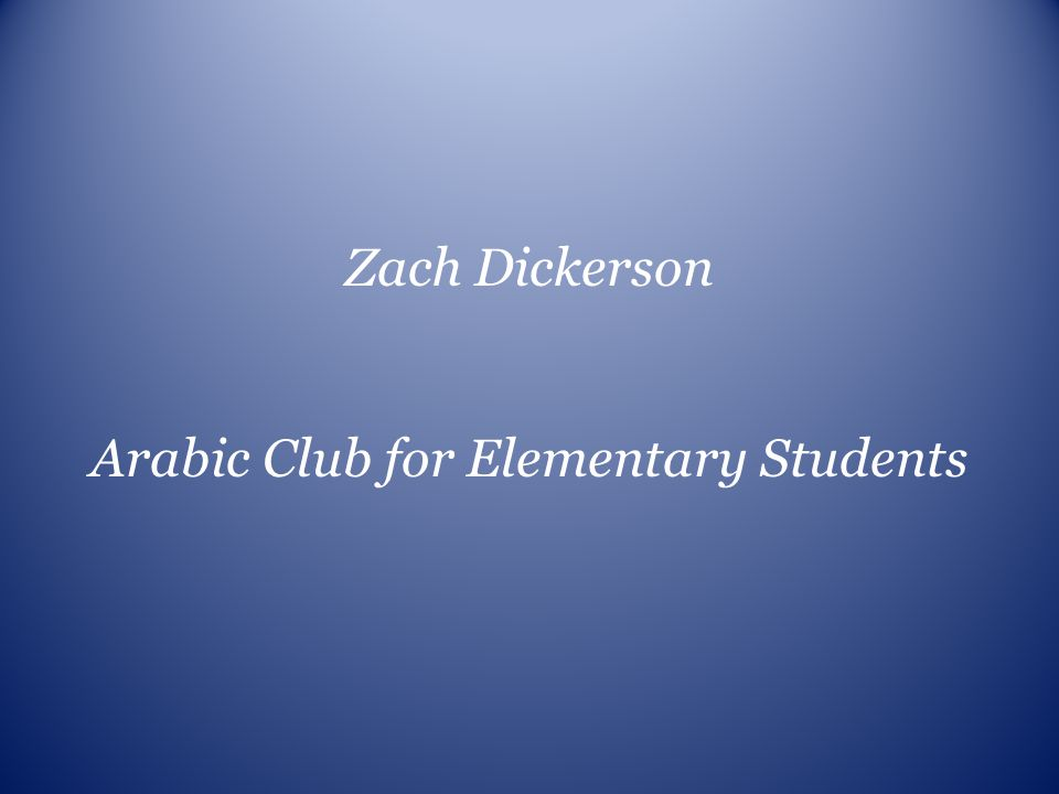 Arabic Club for Elementary Students