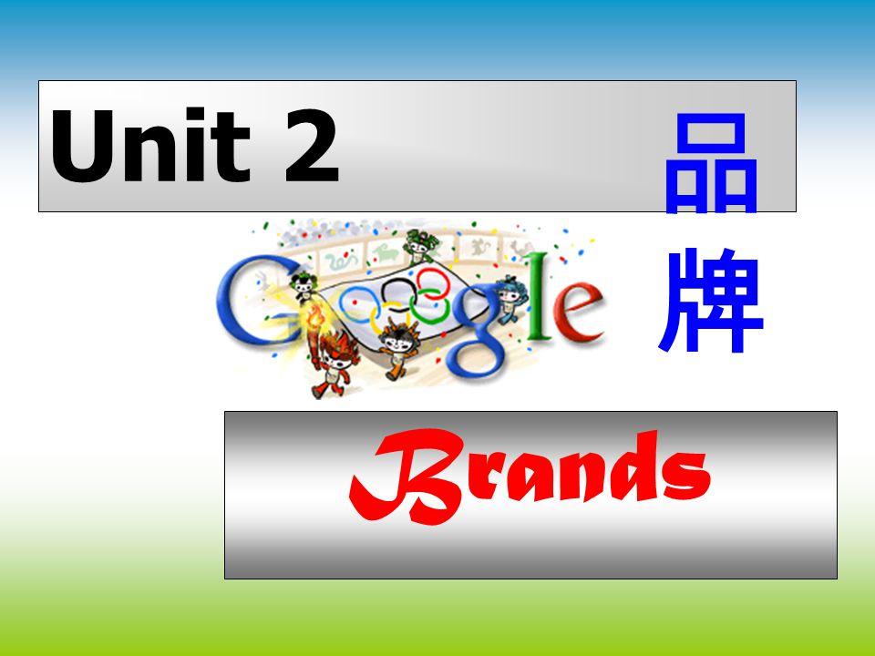 Unit 2 品 牌 Brands