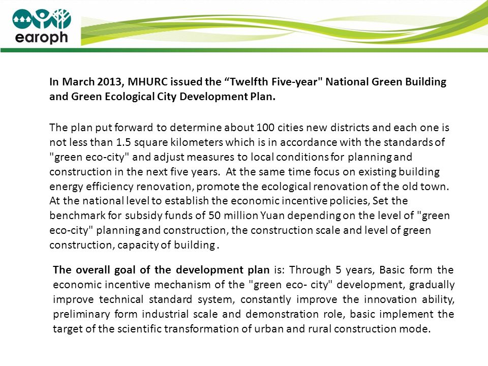 In March 2013, MHURC issued the Twelfth Five-year National Green Building and Green Ecological City Development Plan.