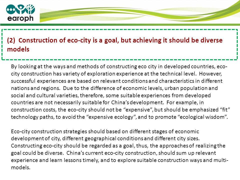 (2) Construction of eco-city is a goal, but achieving it should be diverse models