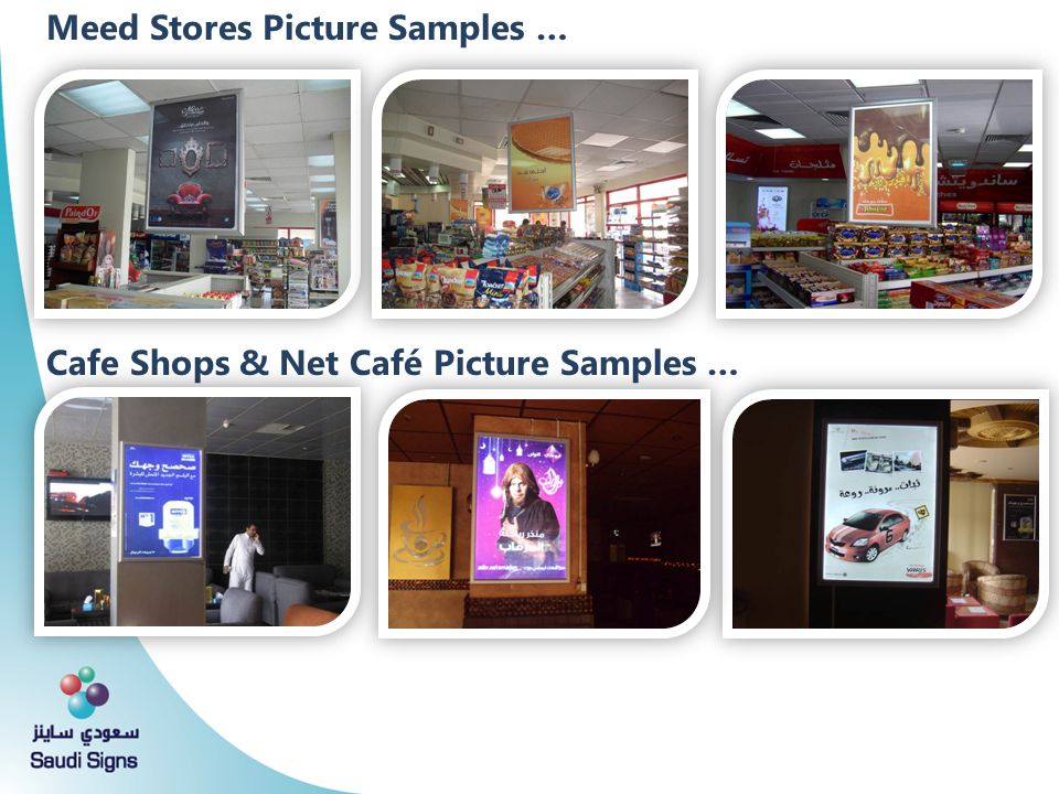 Meed Stores Picture Samples …