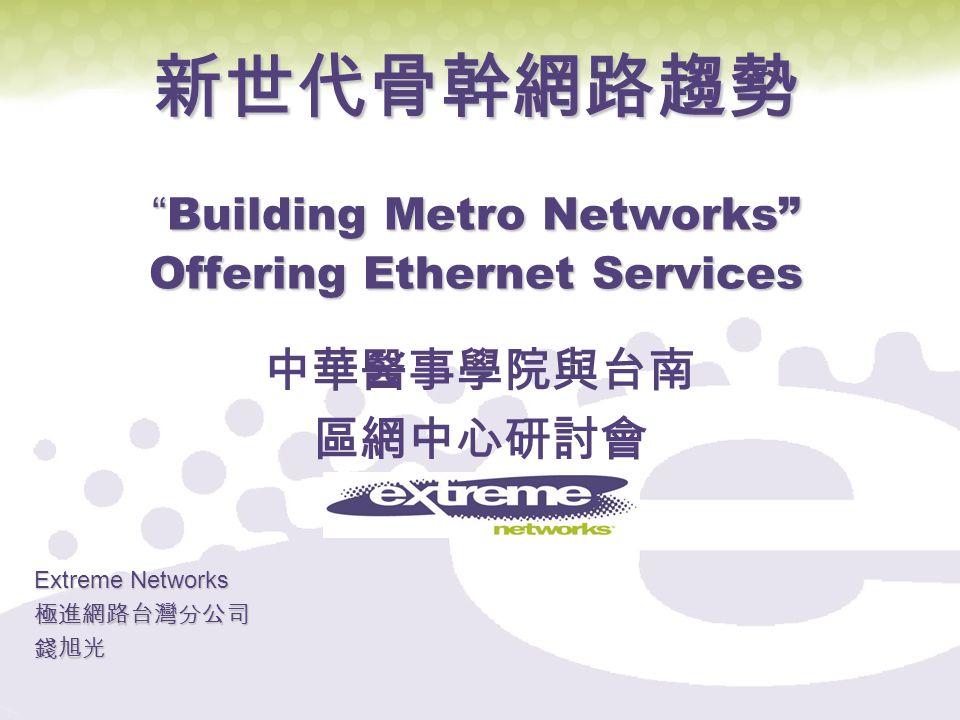 新世代骨幹網路趨勢 Building Metro Networks Offering Ethernet Services