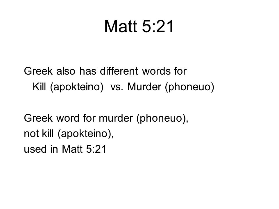 Matt 5:21 Greek also has different words for