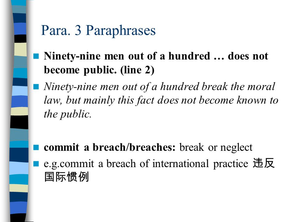 Para. 3 Paraphrases Ninety-nine men out of a hundred … does not become public. (line 2)