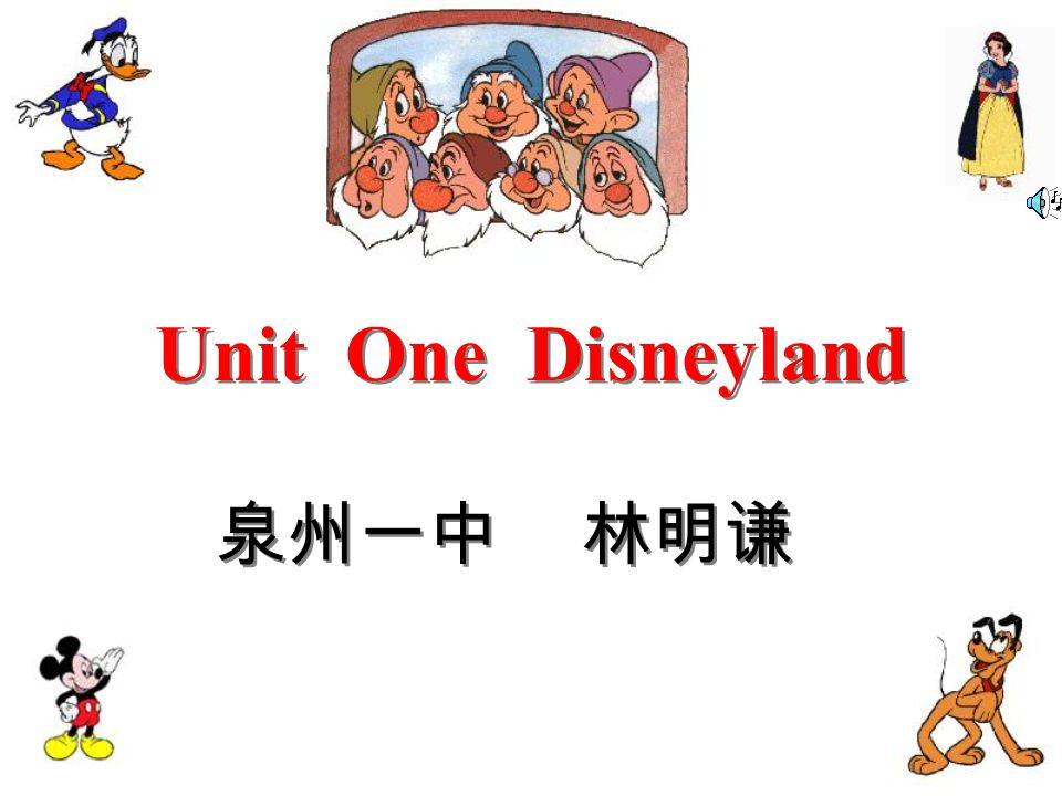 Unit One Disneyland 泉州一中 林明谦