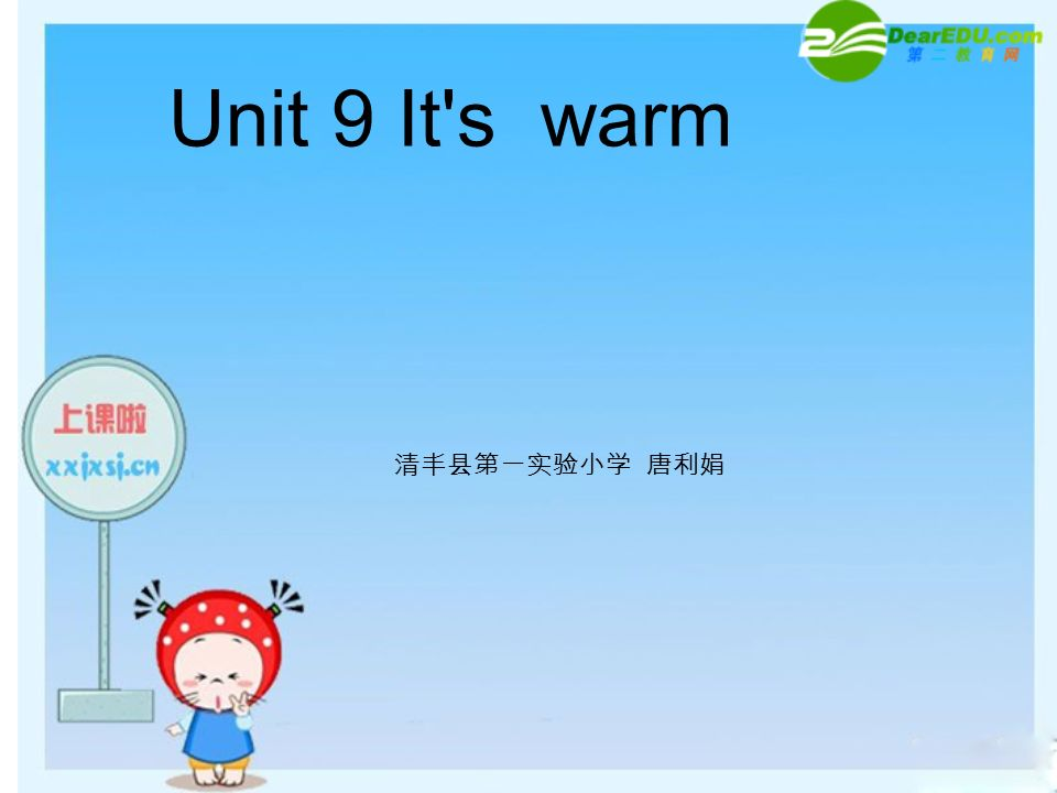 Unit 9 It s warm 清丰县第一实验小学 唐利娟