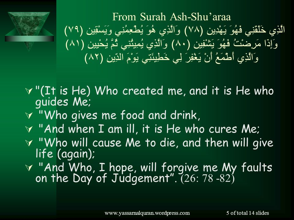 (It is He) Who created me, and it is He who guides Me;