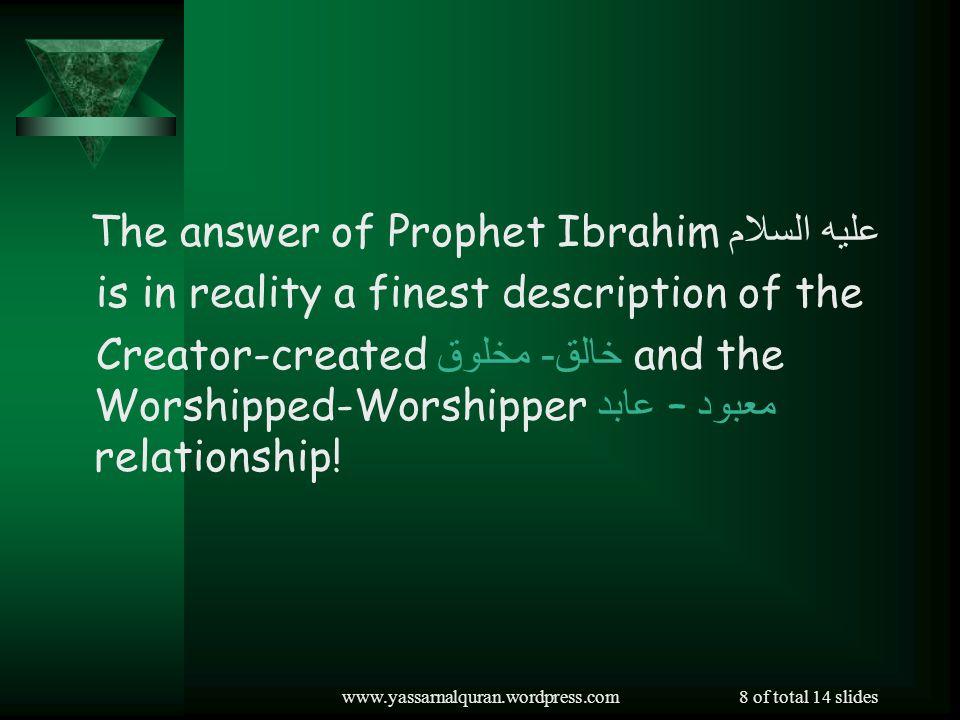 The answer of Prophet Ibrahim عليه السلام