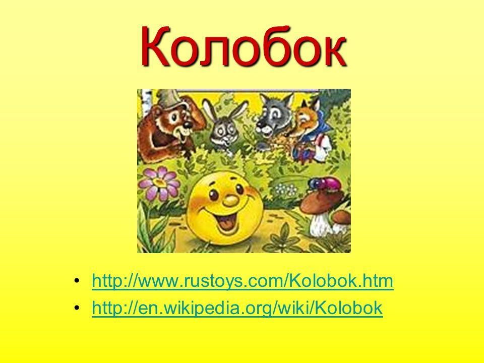 Колобок http://www.rustoys.com/Kolobok.htm