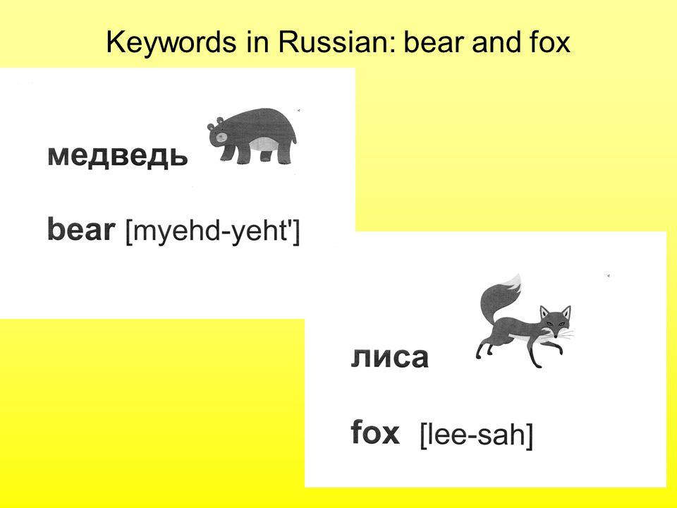 Keywords in Russian: bear and fox