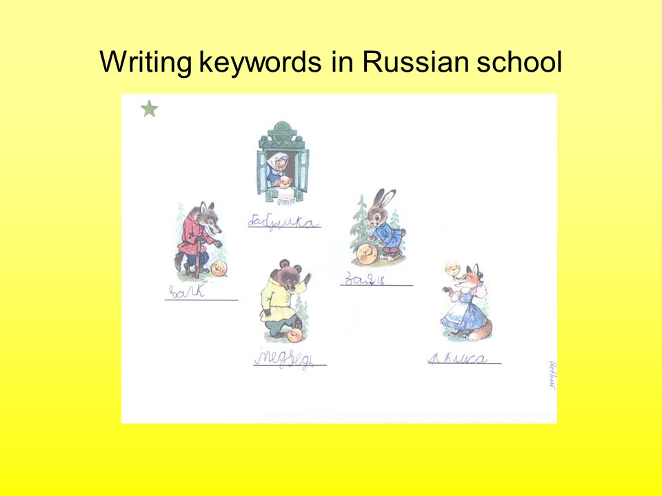 Writing keywords in Russian school