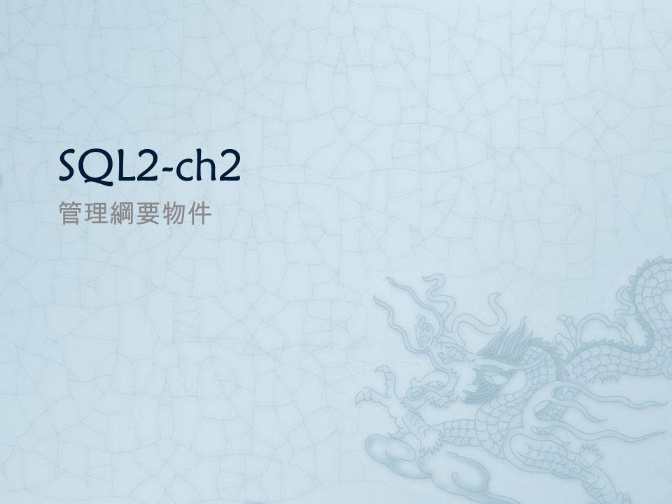 SQL2-ch2 管理綱要物件