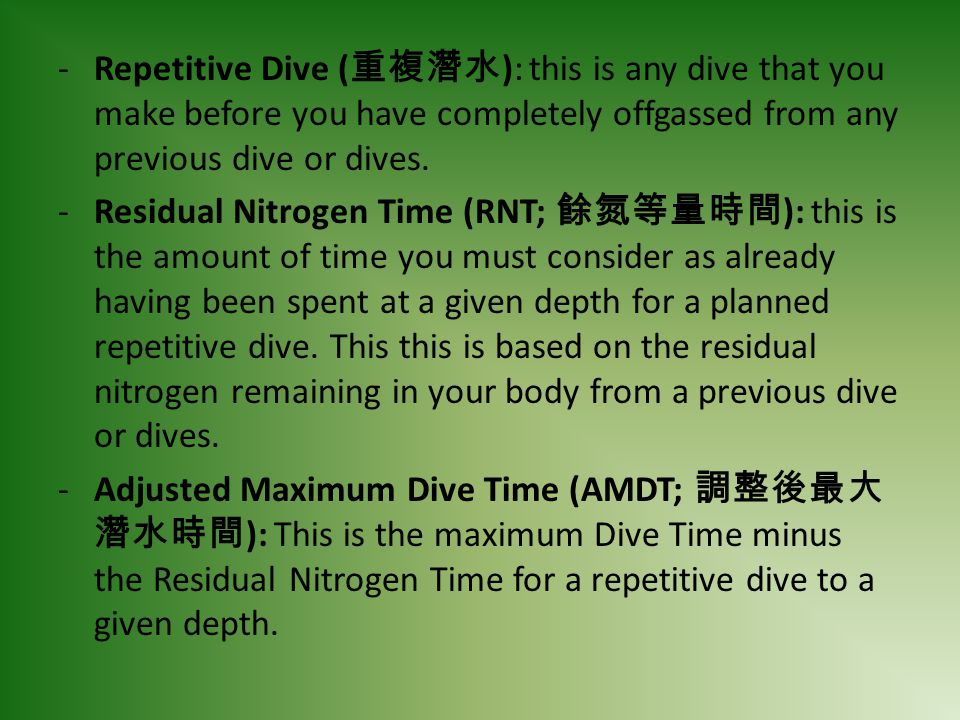 Repetitive Dive (重複潛水): this is any dive that you make before you have completely offgassed from any previous dive or dives.