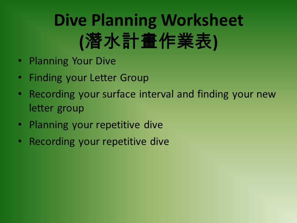 Dive Planning Worksheet (潛水計畫作業表)