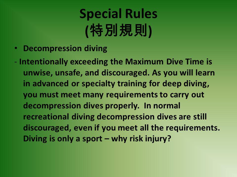 Special Rules (特別規則) Decompression diving