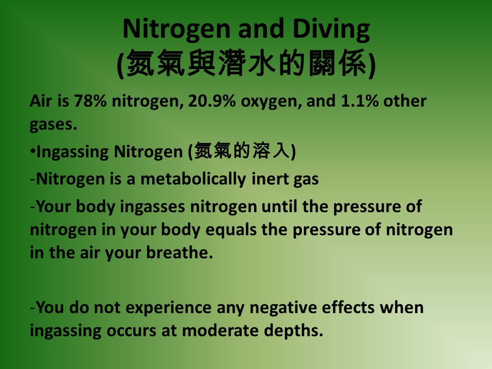 Nitrogen and Diving (氮氣與潛水的關係)
