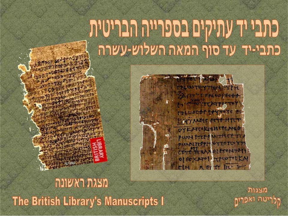 כתבי יד עתיקים בספרייה הבריטית