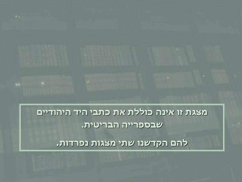 מצגת זו אינה כוללת את כתבי היד היהודיים שבספרייה הבריטית.
