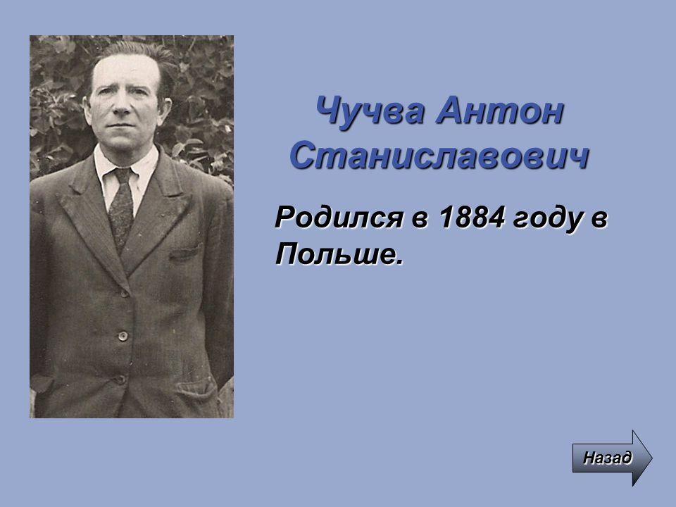 Чучва Антон Станиславович