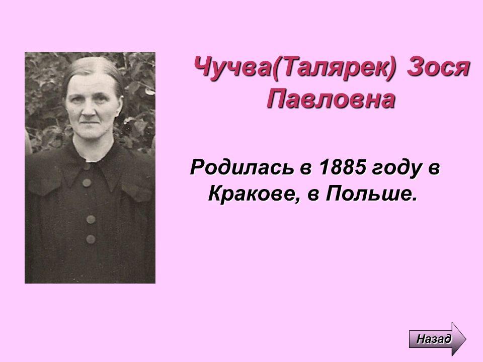 Чучва(Талярек) Зося Павловна