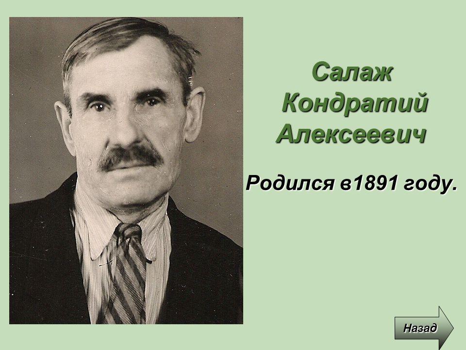 Салаж Кондратий Алексеевич
