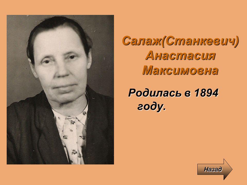 Салаж(Станкевич) Анастасия Максимовна