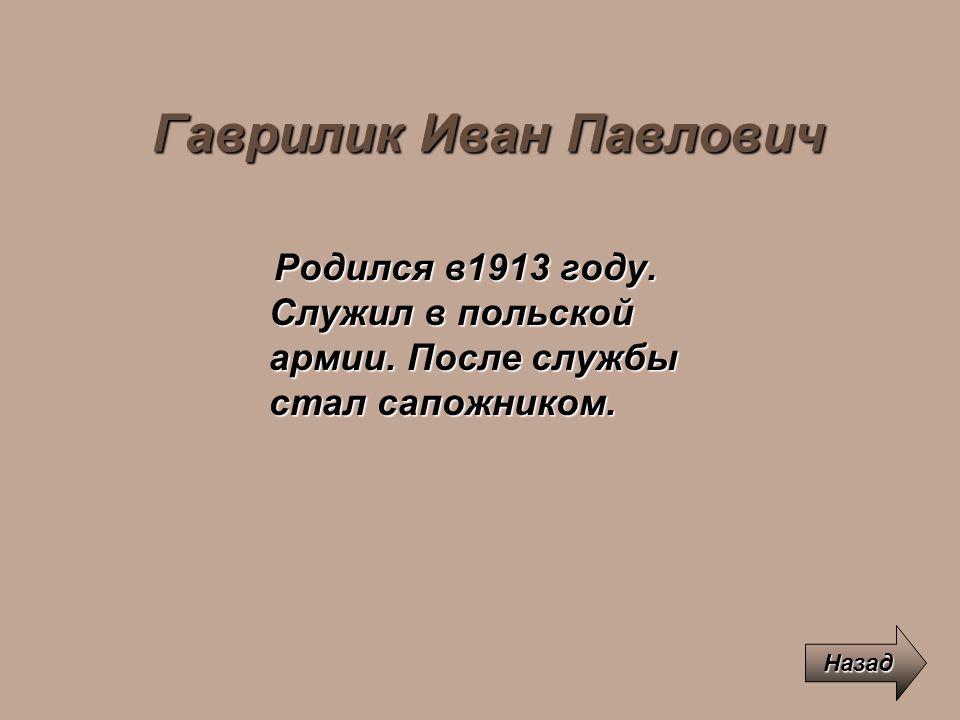 Гаврилик Иван Павлович