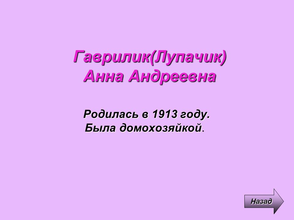 Гаврилик(Лупачик) Анна Андреевна
