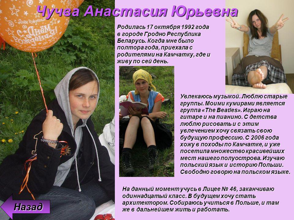 Чучва Анастасия Юрьевна