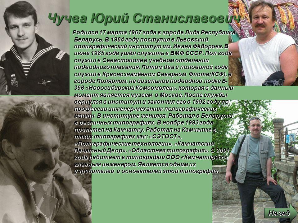 Чучва Юрий Станиславович