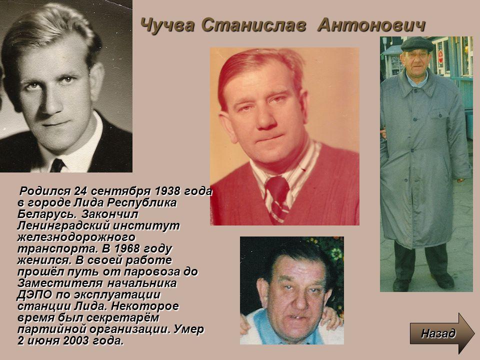 Чучва Станислав Антонович