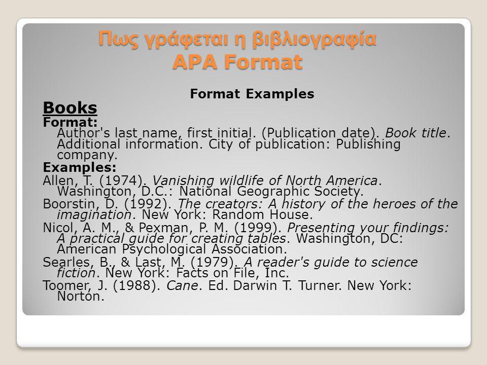 Πως γράφεται η βιβλιογραφία APA Format