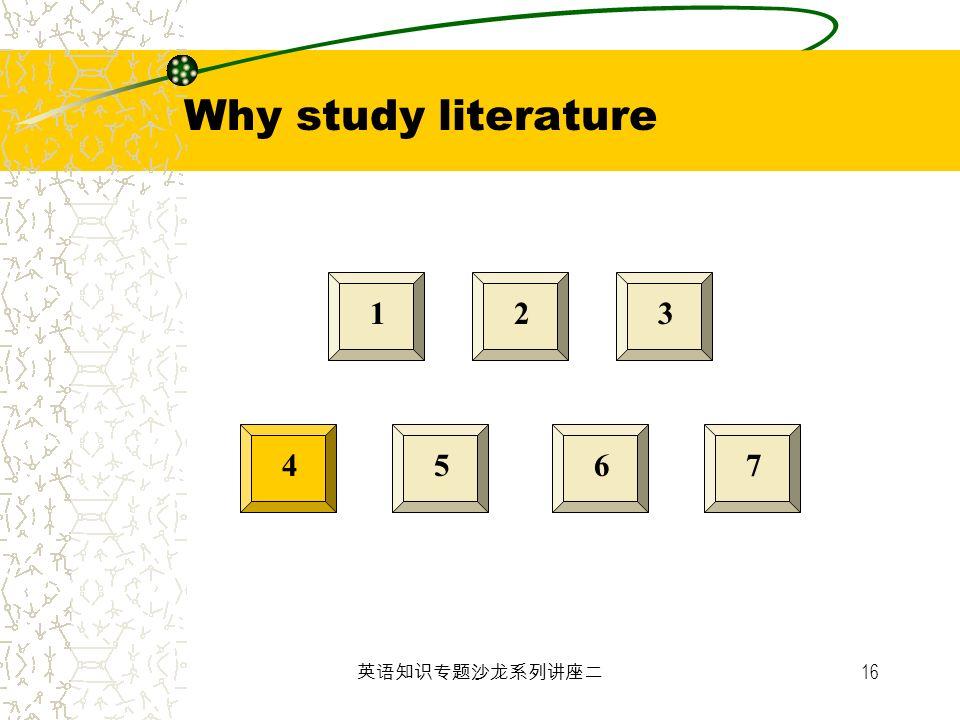 Why study literature 1 2 3 4 5 6 7 英语知识专题沙龙系列讲座二