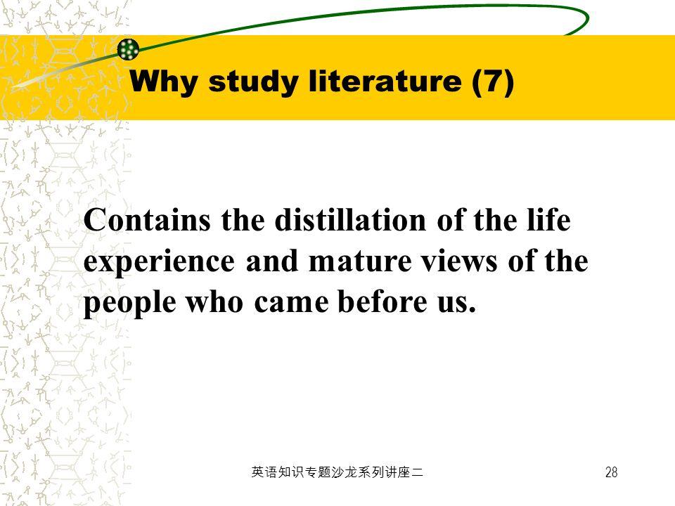Why study literature (7)